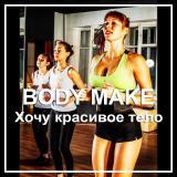 Фитнес тренировки Body Make в Новороссий