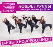 Современные танцы для девочек в Новоросс