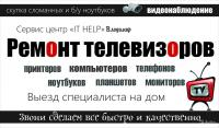 Ремонт телевизоров во Владимире