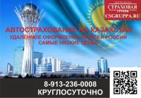 Автострахование на Казахстан