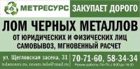 Металлолом в Туле, пункт приема металла