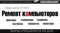 Ремонт компьютеров во Владимире