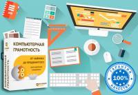 Обучение по курсу «Основы компьютерной г