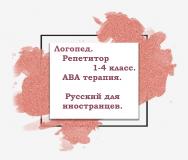 Логопед (дети/взрослые). Русский для ино