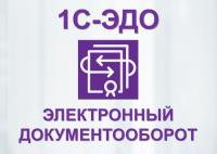 1С - ЭДО