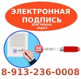 Оформление электронно-цифровой подписи