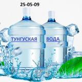 """Доставка воды """"Тунгуская"""""""