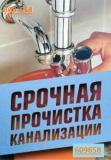 Прочистка канализации, сантехник, срочны
