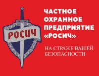 """Охранное предприятие чоп """"Росич"""""""