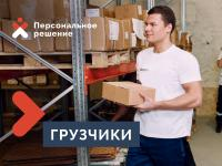 Услуги грузчиков, работников склада 24/7