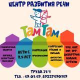 Центр развития речи Там-Там