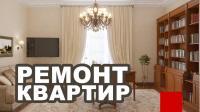 Ремонт квартир г. Железногорске Ремонт к