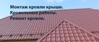 Монтаж Ремонт кровли крыши. Кровельные р
