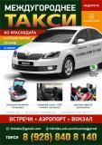 Межгород такси цена в любые города Росси