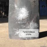 Пулестойкие стали на защиту