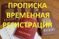 Временная регистрация (прописка) Томск