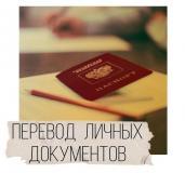 перевод  личных документов с нотариальны