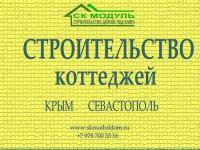 Строительство домов под ключ в Севастопо