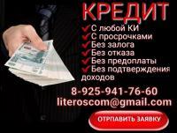 Помощь с кредитом без затрат со стороны