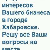 Курьер в Хабаровске. Представитель в Хаб