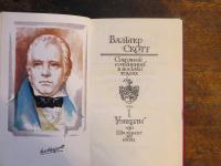 Вальтер Скотт 8 томное издание