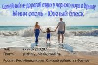 Недорогой отдых Крыму