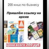Сборник: 200 топовых книг о бизнесе