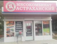 """Продавец магазин """"Астраханские деликатес"""