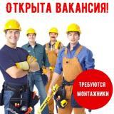 Приглашаем монтажников, бетонщиков, разн