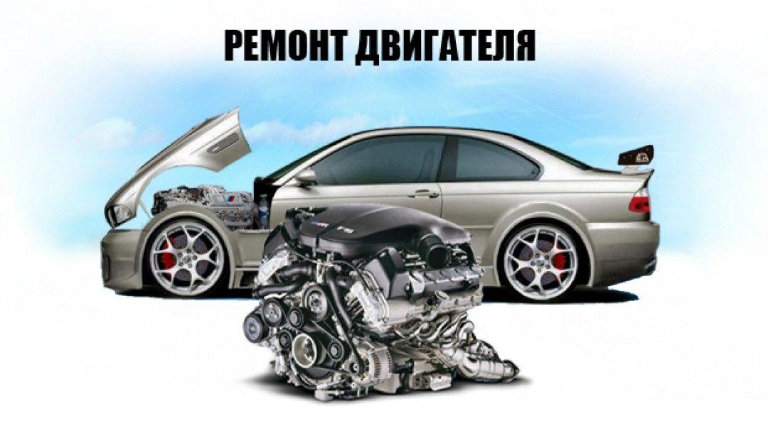 родителей картинка ремонт двигателя любой сложности красивые бесплатные